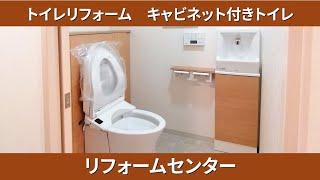 トイレリフォーム キャビネット付きトイレ リフォームセンター