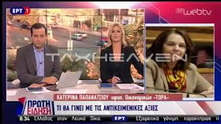 <h2><a href='https://webtv.eklogika.gr/i-yfyp-ik-a-papanatsiou-stin-ekpobi-tis-ert-proti-idisi-18-10-2017' target='_blank' title='Η Υφυπ. Οικ. Α. Παπανάτσιου στην εκπομπή της ΕΡΤ Πρώτη Είδηση (18-10-2017)'>Η Υφυπ. Οικ. Α. Παπανάτσιου στην εκπομπή της ΕΡΤ Πρώτη Είδηση (18-10-2017)</a></h2>