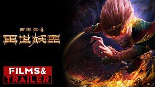 《西游记之再世妖王》定档预告【预告片先知 | Official Movie Trailer】 - YouTube