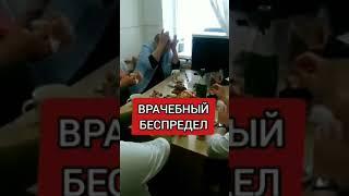 #новости #новостироссии #москва ВРАЧЕБНЫЙ БЕЗПРЕДЕЛ ПАЗОР РОССИЯ !!!