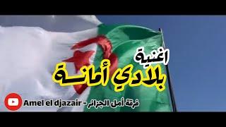 اجمل اغنية وطنية جزائرية