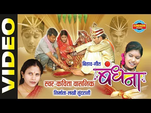 BANDHANA - बंधना - KAVITA VASNIK & UTTAM TIWARI - FULL MOVIE - CG SONG - BIHAV GEET