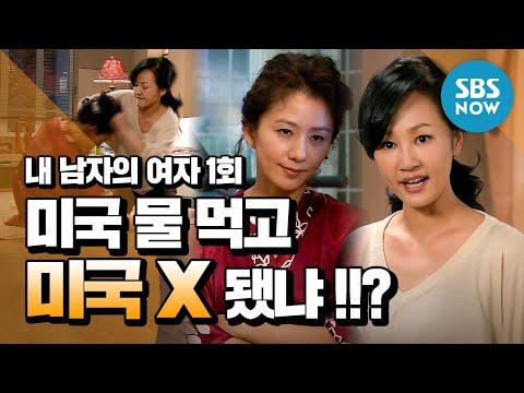 레전드 드라마 [내 남자의 여자] Ep.1 ※혈압 주의 '친구의 남편과 바람난 여자' / 'My Husband's Woman' Review | SBS NOW