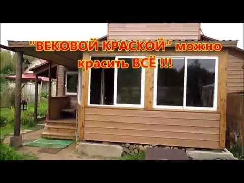 видео: ВЕКОВАЯ КРАСКА