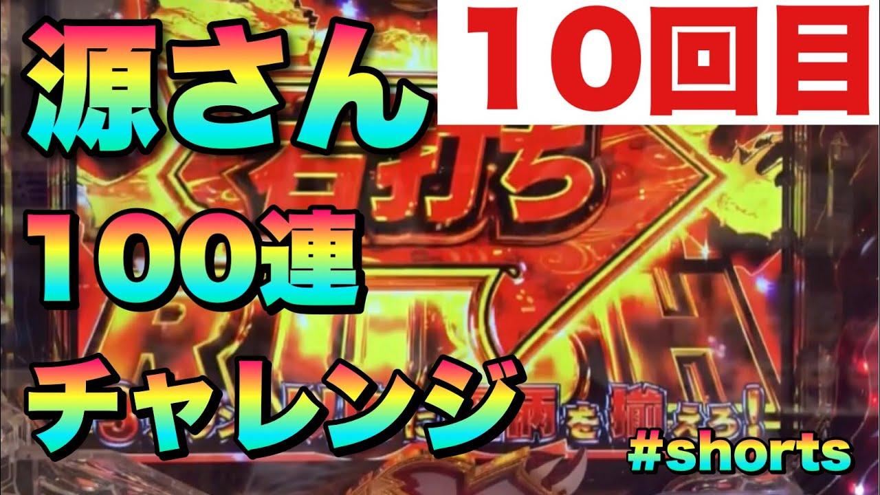 【10回目】源さん100連チャレンジ #shorts