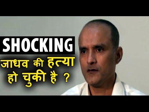क्या जाधव को पाकिस्तान ने Already मार दिया है?