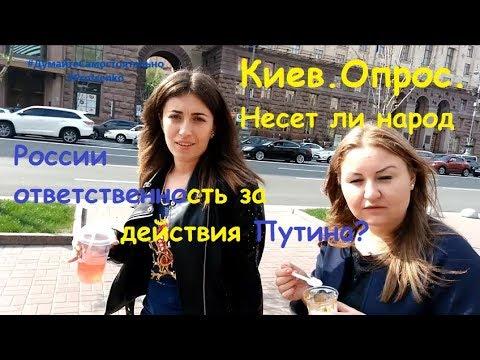 Киев. Опрос. Несет ли...