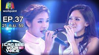 เพลง คำยินดี - หญิง feat . แพท วง Klear | I Can See Your Voice -TH