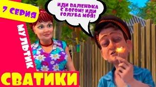 Сватики   7 эпизод   новый мультфильм по мотивам сериала Сваты  Домик в деревне Кучугуры мультик