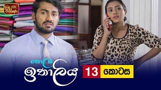 Kolamba Ithaliya | Episode 13 - (2021-06-21) | ITN