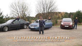 Контраварийное вождение с Юрием Красновым. Выпуск первый