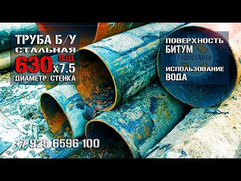 Видео Трубы стальные диаметр 89 цена за метр