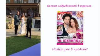 Свадьба Владимира Дантеса и Нади Дорофеевой