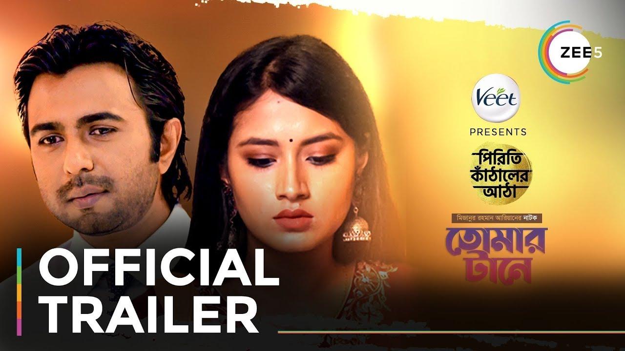 Tomar Taane | Bangla Natok Festival | Official Trailer | Streaming Now | Watch for Free On ZEE5