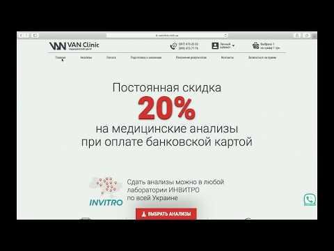 Как получить скидку 20% на анализы в ИНВИТРО
