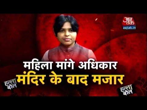 Halla Bol: Should Women Be Allowed to Enter Haji Ali Dargah? (Part-1)