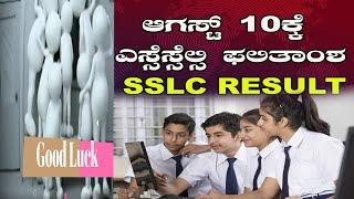 SSLC Result 2020 Karnataka 10 August 2020 |  Karnataka 10th Exam Result 2020 | Namma Kannada News