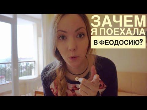 Какой он, ЛУЧШИЙ отель Юго-Востока Крыма? Феодосия зимой. Крым 2018 Алые Паруса отзыв