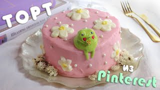 МИЛЫЙ ТОРТ с лягушкой из Pinterest DIY