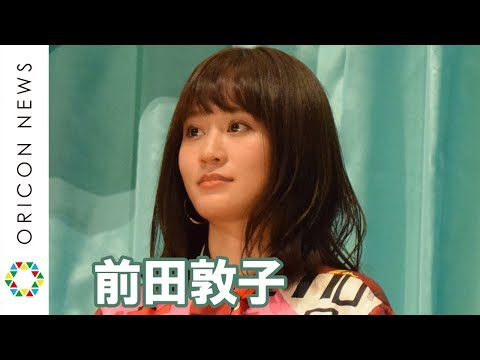 チャンネル登録:https://goo.gl/U4Waal 元AKB48で女優の前田敦子(27)が30日、都内で映画『食べる女』(9月21日公開)の完成披露舞台あいさつに登壇...