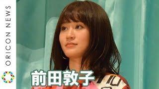 チャンネル登録:https://goo.gl/U4Waal 元AKB48で女優の前田敦子(27)が...