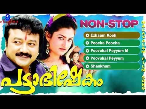 Pattabhishekam | Malayalam Movie Songs | Super Hit Movie Songs | Jayaram | Mohini