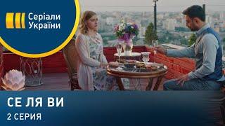 Се ля ви (Серия 2)