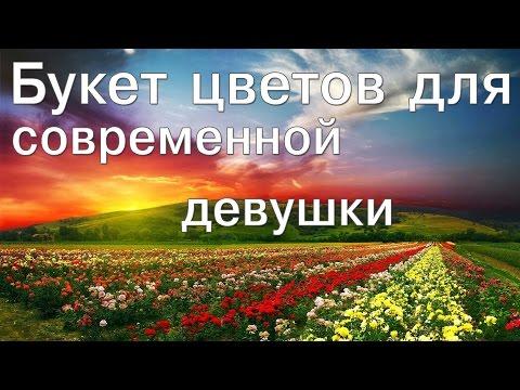 Букет цветов для современной девушки  (buketberry Ru)
