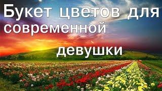 Букет цветов для современной девушки  (buketberry ru)(Заказ букетов онлайн на сайте http://buketberry.ru/, номер телефона в Москве: +7 (495) 740-95-90; +7 (495) 740-54-55. Доставка по Москве..., 2016-04-16T10:19:01.000Z)