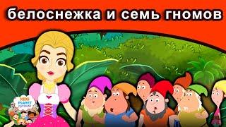 белоснежка и семь гномов | русские сказки | сказки на ночь | русские мультфильмы | сказки