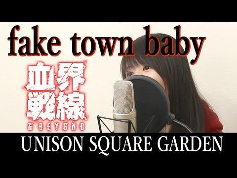 【フル歌詞付き】『fake town baby』 UNISON SQUARE GARDEN(血界戦線&BEYOND / OP曲)
