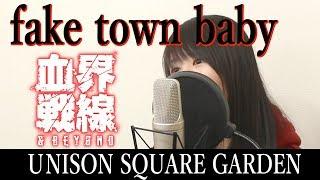 フル歌詞付き Fake Town Baby Unison Square Garden 血界戦線 Beyond Op曲