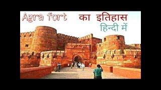 Video Agra fort agra ka lal kila आगरा का किला agra fort video download MP3, 3GP, MP4, WEBM, AVI, FLV Oktober 2018