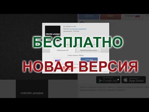 Как обойти (снять) БАН новой версии видеочата рулетка (видеочатру)