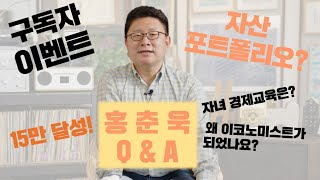 [15만 달성 구독자 이벤트🎉]  처음으로 구독자 여러분들께 드리는 '홍춘욱'의 이야기