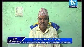 Bheemdatt Municipality, Bheemdatt nagarpalika Ward no. 3 Television Program TV TODAY