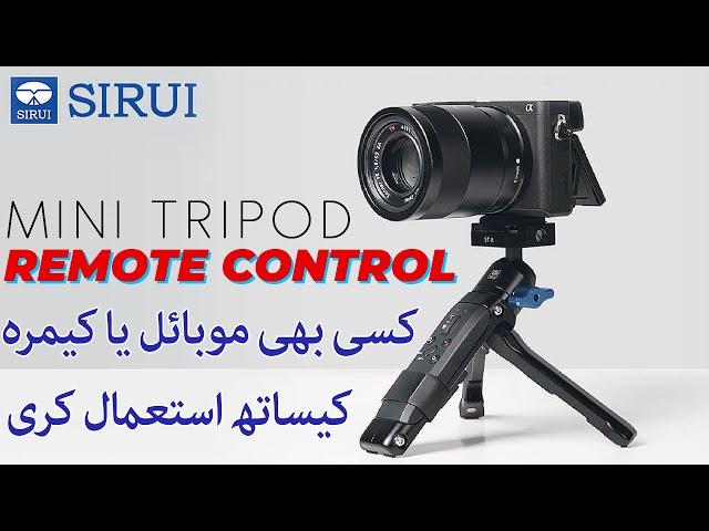 SIRUI 3T-R Table Tripod Remote Control | DSLR Camera & Mobile