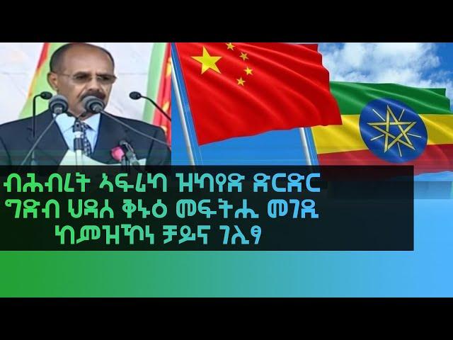 Ethiopia - ESAT Tigrigna News Tue 25 May 2021