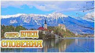 видео ТОП 10 лучших достопримечательностей Словении