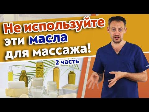 Вопрос: Как различать массажные масла?