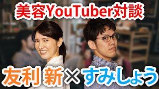 【コラボ】すみしょう×友利新 美容YouTuber対談