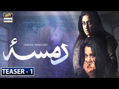 Damsa | New Drama Teaser 1 | ARY Digital Drama