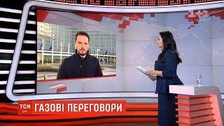 Україна та Росія під наглядом Єврокомісії намагаються домовитися про транзит газу українською трубою