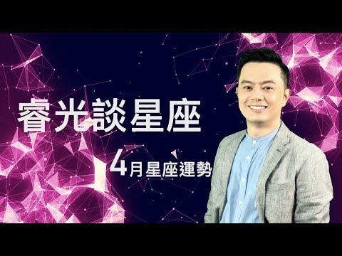 睿光談星座 |2019年4月星座運勢 - YouTube