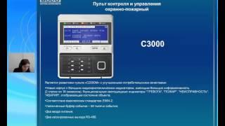 Вебинар по системам водяного пожаротушения ч4(, 2013-04-01T08:56:11.000Z)