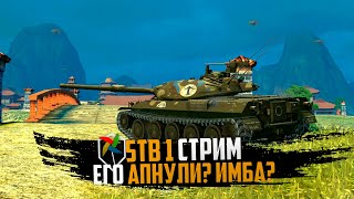STB-1 🎴👘 ЗАИГРАЛ?! | WoT Blitz