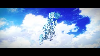 魔法科高校の劣等生追憶編(1)