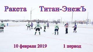 Хоккейный матч Ракета и Титан-ЭнежЪ 10 02 2019 1 период