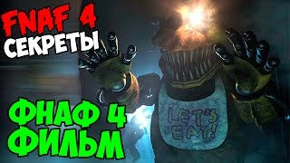 Five Nights At Freddy s 4 ФНАФ 4 ФИЛЬМ