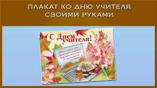 Плакат ко дню учителя своими руками